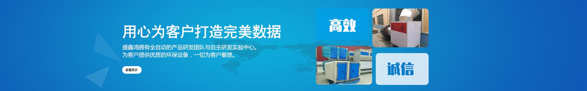 青岛环保设备